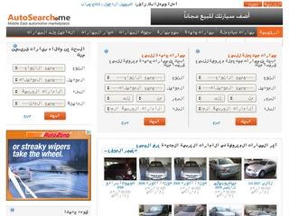 AutoSearch.me