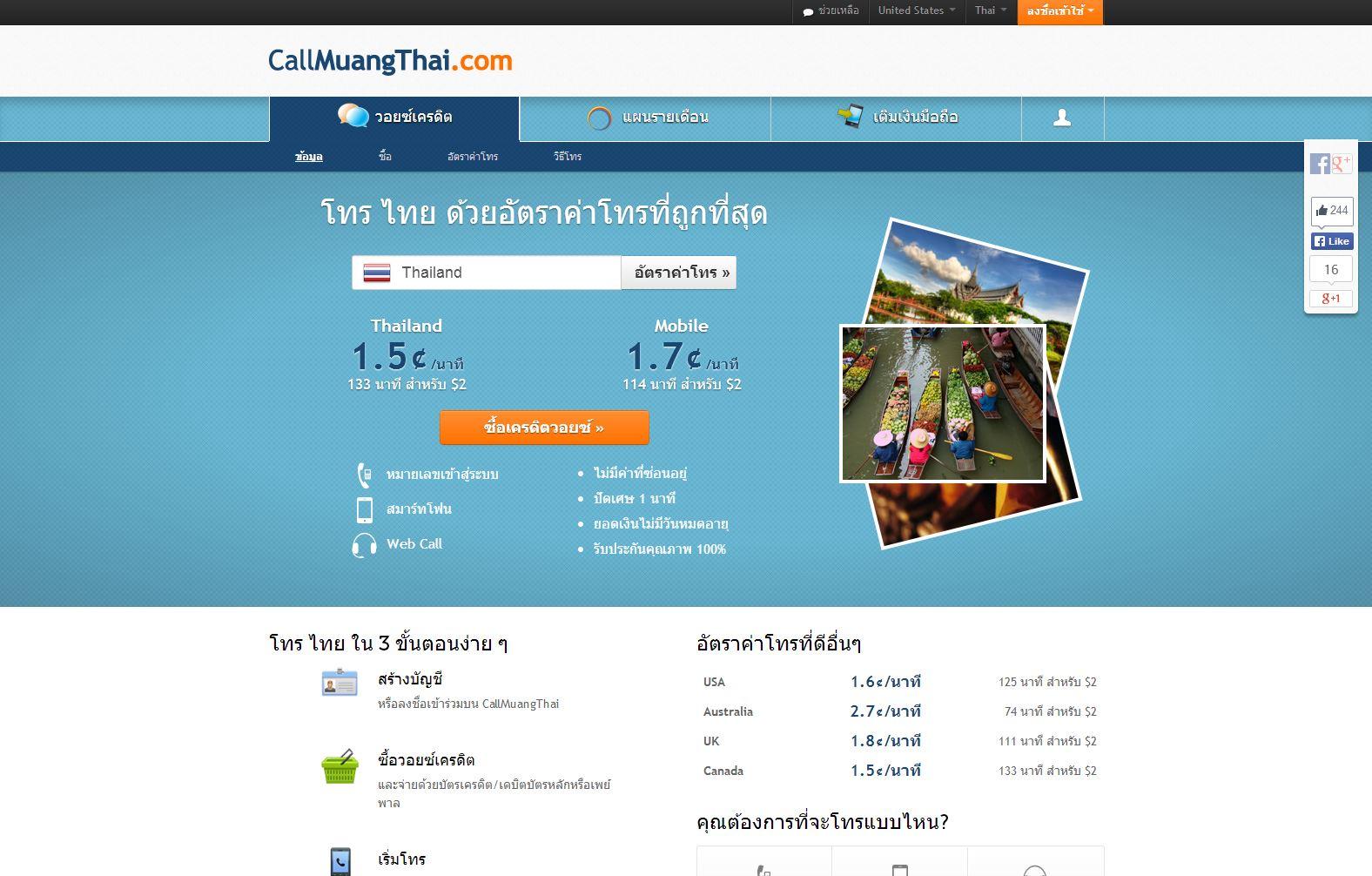CallMuangThai.c
