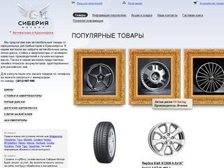Siberia-Motors